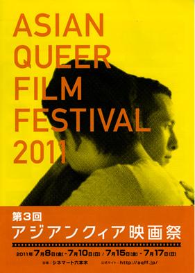 AQFF2011.jpg