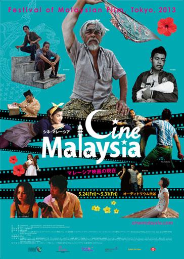 Cine-Ma Poster .jpg