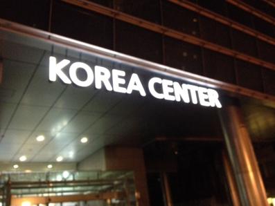koreancenter.JPG